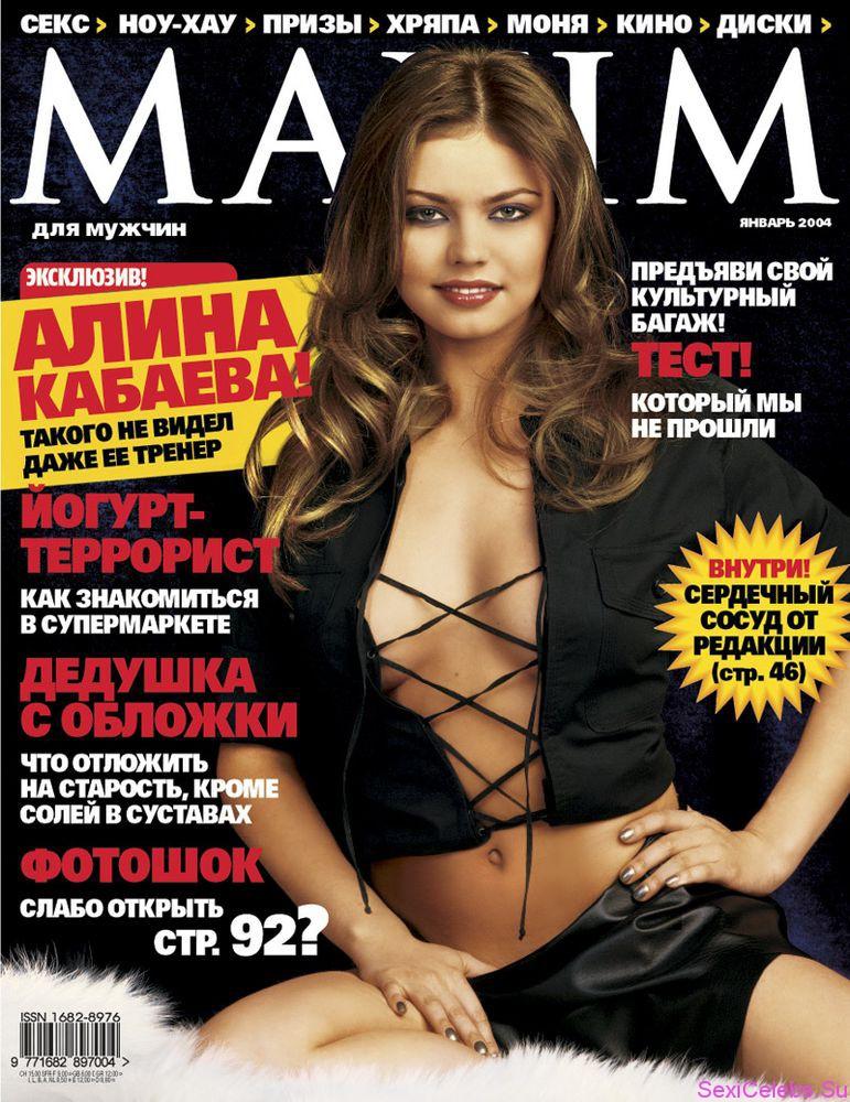 Alina kabajeva nude also