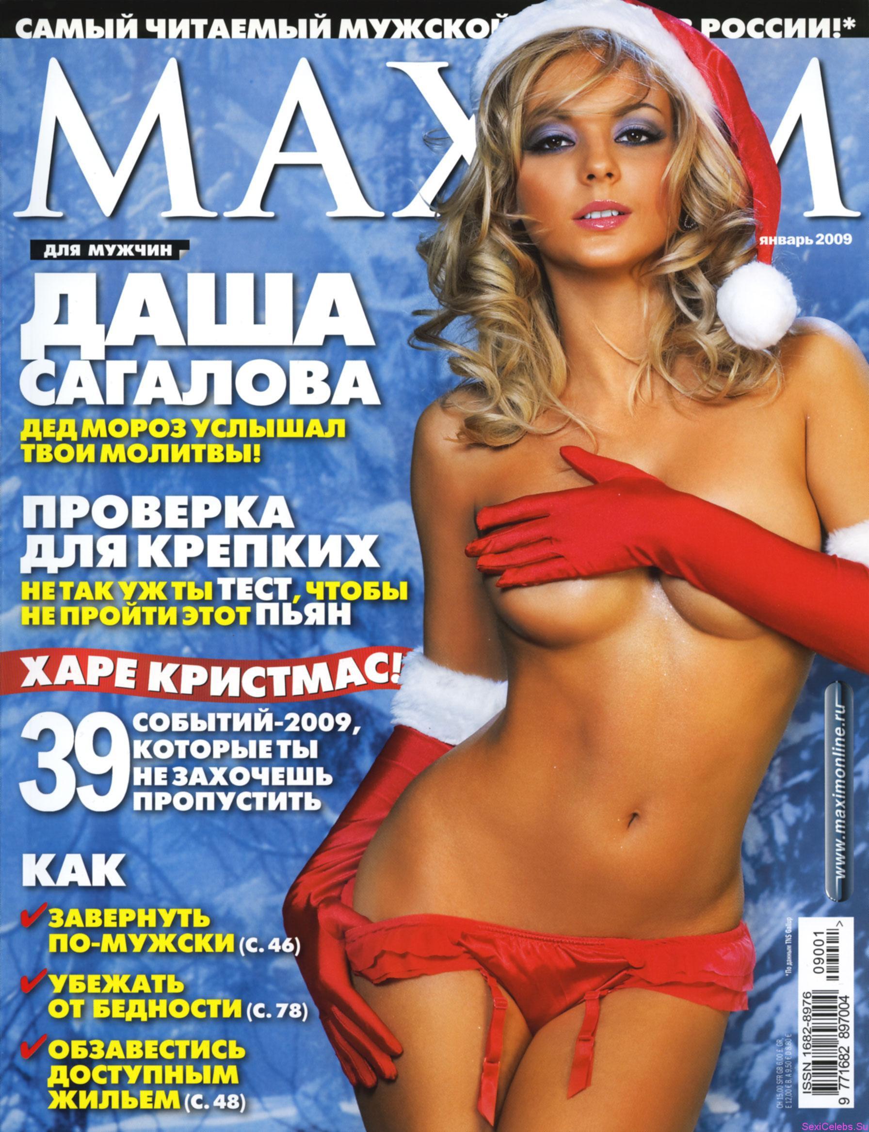 golaya-darya-sagalova-video