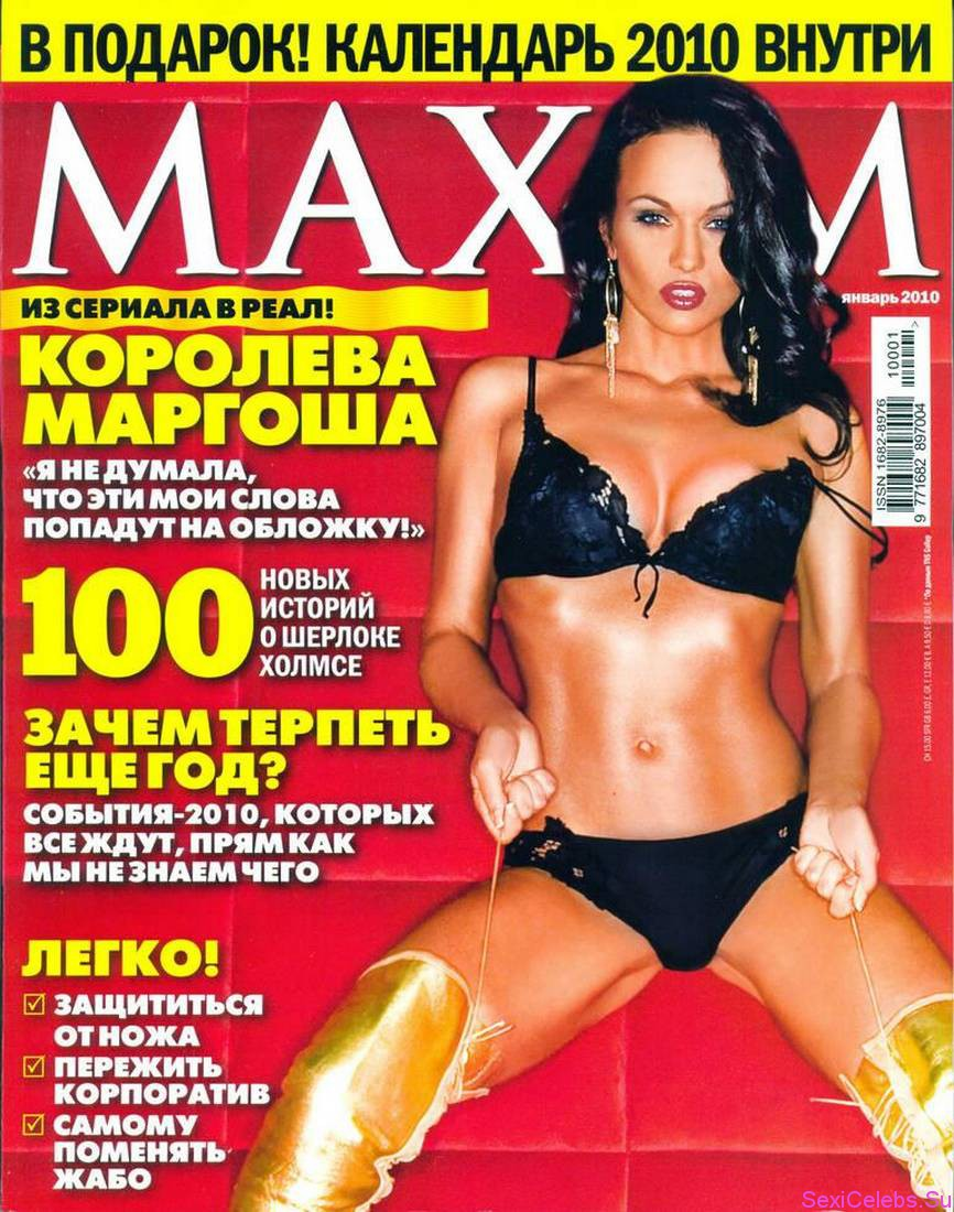 Список русских звёзд в максим 14 фотография
